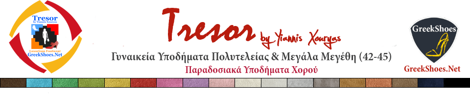 Logo Tresor|GreekShoes e-shop